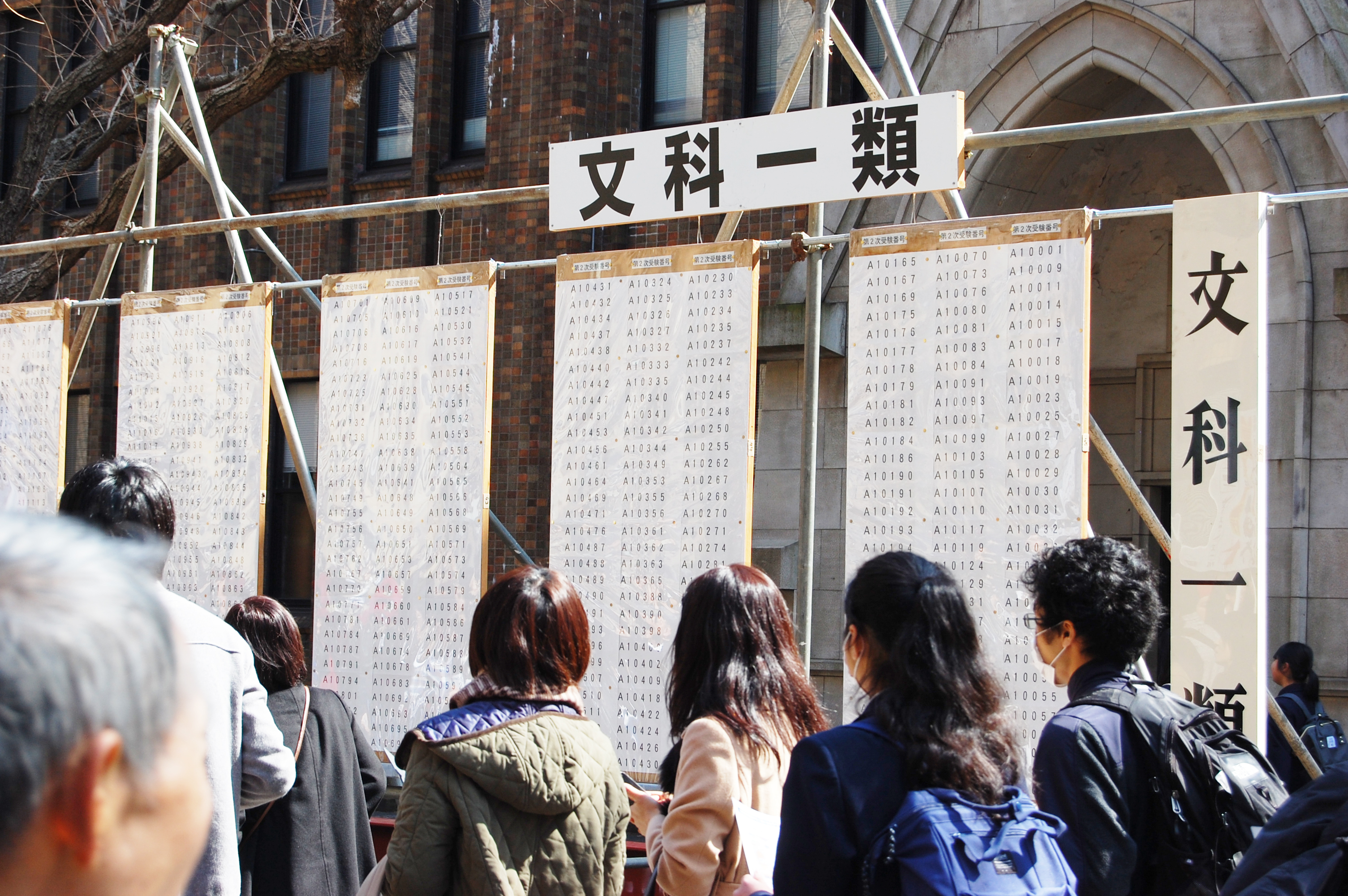 成城 大学 合格 発表 成城大学@解答速報にも使える掲示板:受験BBS